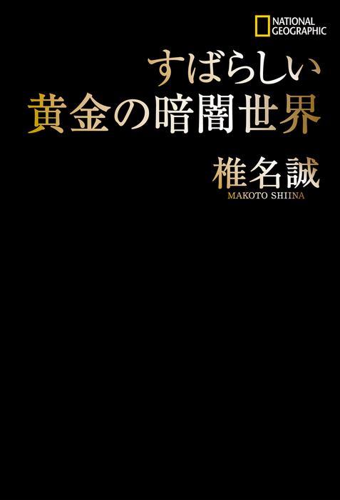 すばらしい黄金の暗闇世界-電子書籍-拡大画像