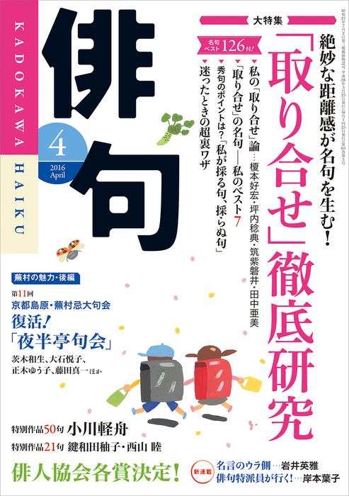 俳句 28年4月号-電子書籍-拡大画像
