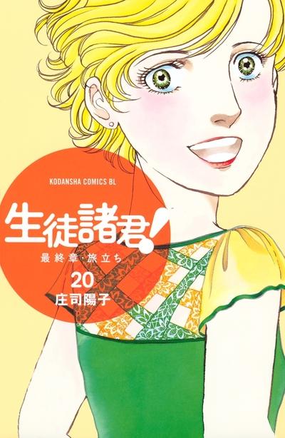 生徒諸君! 最終章・旅立ち(20)-電子書籍