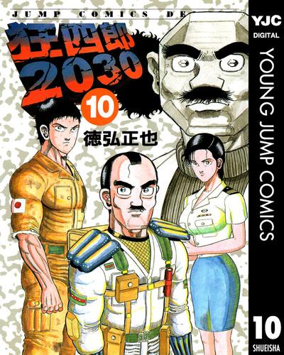 狂四郎2030 10-電子書籍