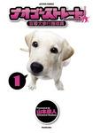 ナオ・ゴーストレート -盲導犬歩行指導員- / 1-電子書籍