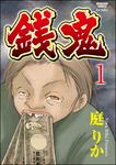 銭鬼(分冊版) 【第1話】-電子書籍