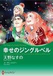 幸せのジングルベル-電子書籍