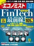 週刊エコノミスト (シュウカンエコノミスト) 2016年07月05日号-電子書籍