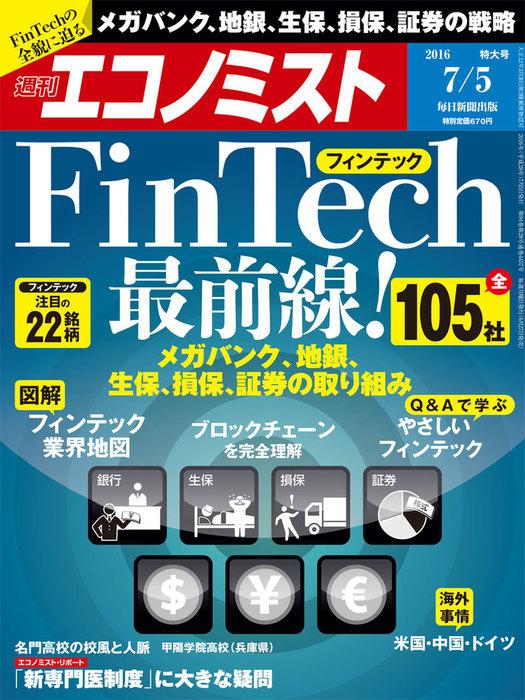 週刊エコノミスト (シュウカンエコノミスト) 2016年07月05日号拡大写真