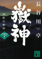 「嶽神(講談社文庫)」シリーズ