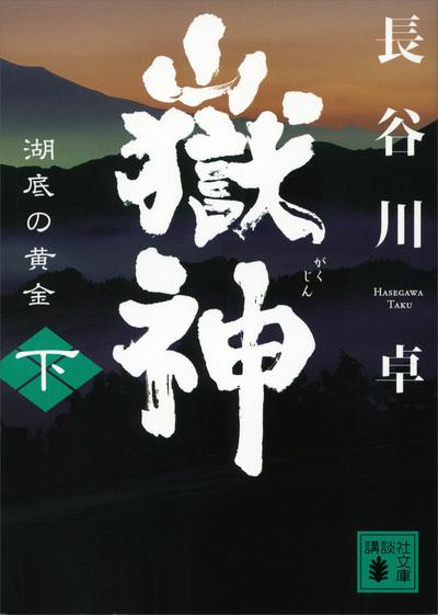 嶽神(下) 湖底の黄金-電子書籍