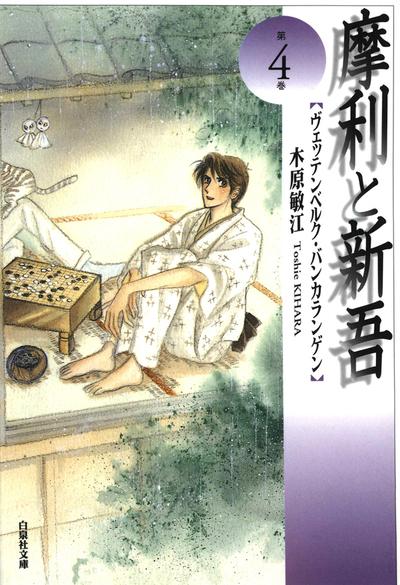 摩利と新吾 4巻-電子書籍