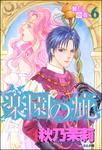 賢者の石6 楽園の疵-電子書籍