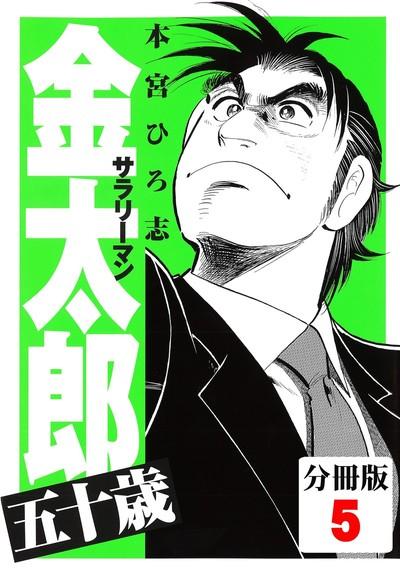 サラリーマン金太郎五十歳【分冊版】(5)-電子書籍