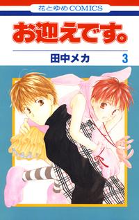 お迎えです。(花とゆめコミックス版) 3巻