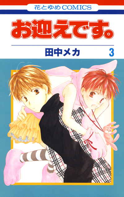 お迎えです。(花とゆめコミックス版) 3巻-電子書籍