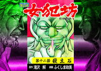 【ヨココミ】女犯坊 第三部 明治篇(12)