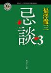 忌談 3-電子書籍
