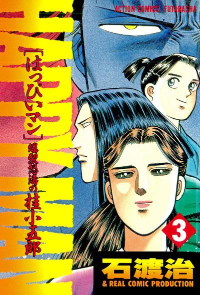HAPPY MAN 爆裂怒濤の桂小五郎 / 3-電子書籍