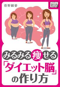 みるみる痩せる「ダイエット脳」の作り方