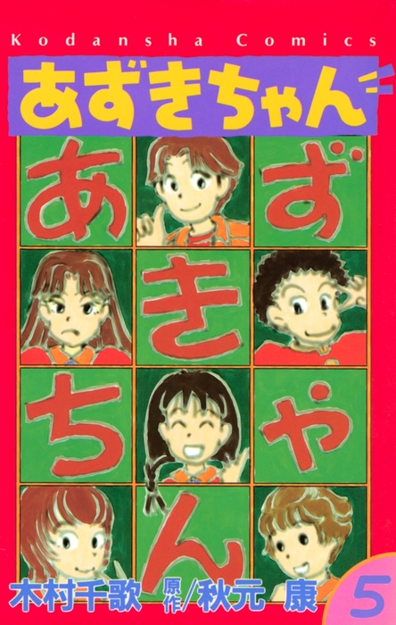 あずきちゃん(5)拡大写真