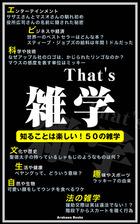 「That's 雑学」シリーズ