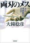 両刃のメス ある外科医のカルテ-電子書籍
