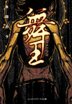 舞王 -MAIOH--電子書籍