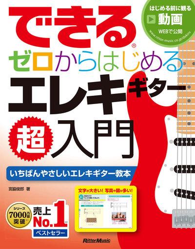 できる ゼロからはじめるエレキギター超入門-電子書籍