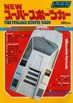 モーターファングラフィティ  NEWスーパースポーツカー-電子書籍