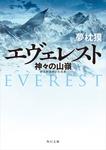 エヴェレスト 神々の山嶺-電子書籍