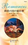 砂漠の国の秘め事-電子書籍