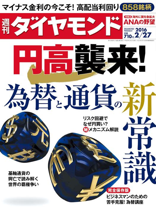 週刊ダイヤモンド 16年2月27日拡大写真