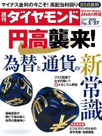 週刊ダイヤモンド 16年2月27日