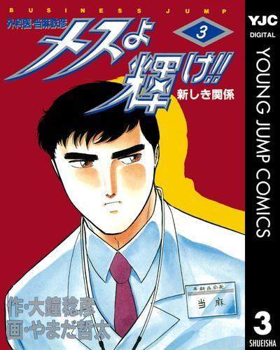 メスよ輝け!! 3-電子書籍
