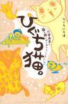 ひぐち猫。~犬漫画家が猫を飼いはじめたらこうなった~-電子書籍