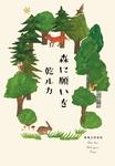 森に願いを-電子書籍