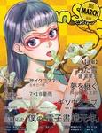 月刊群雛 (GunSu) 2015年 03月号 ~ インディーズ作家を応援するマガジン ~-電子書籍