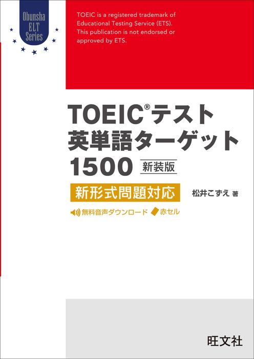 TOEICテスト英単語ターゲット1500 新装版(音声DL付)拡大写真