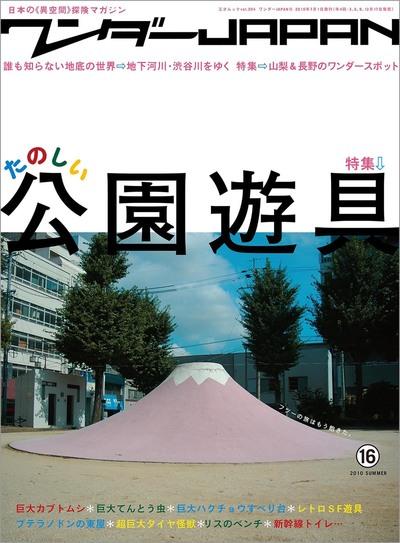 ワンダーJAPAN vol.16-電子書籍