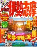 まっぷる 伊勢志摩'17-電子書籍