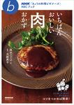 いちばんおいしい肉おかず-電子書籍