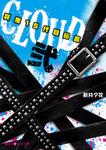 CLOUD―裂鬼15代目総長―弐-電子書籍