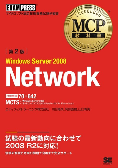 MCP教科書 Windows Server 2008 Network(試験番号:70-642)第2版-電子書籍