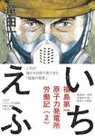 いちえふ 福島第一原子力発電所労働記(2)-電子書籍