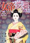 女帝花舞 11-電子書籍