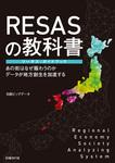 RESASの教科書 リーサス・ガイドブック あの街はなぜ賑わうのか データが地方創生を加速する-電子書籍