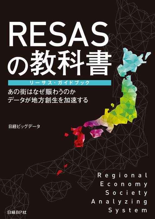 RESASの教科書 リーサス・ガイドブック あの街はなぜ賑わうのか データが地方創生を加速する-電子書籍-拡大画像