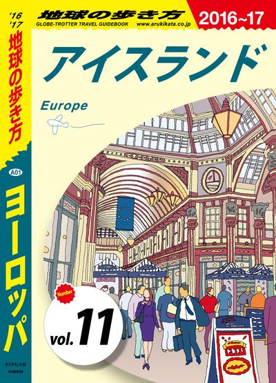 地球の歩き方 A01 ヨーロッパ 2016-2017 【分冊】 11 アイスランド-電子書籍