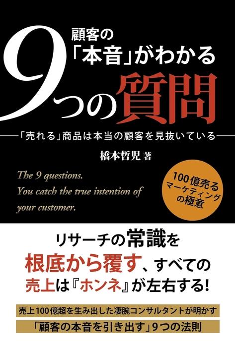顧客の「本音」がわかる9つの質問-電子書籍-拡大画像