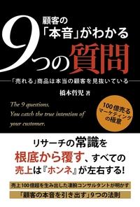 顧客の「本音」がわかる9つの質問