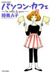 パソコン・カフェ-電子書籍