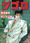 ジ・ゴ・ロ (23)-電子書籍