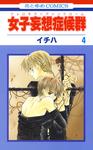 女子妄想症候群 4巻-電子書籍